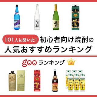 初心者向け焼酎の人気おすすめランキング10選【飲み方も解説!】
