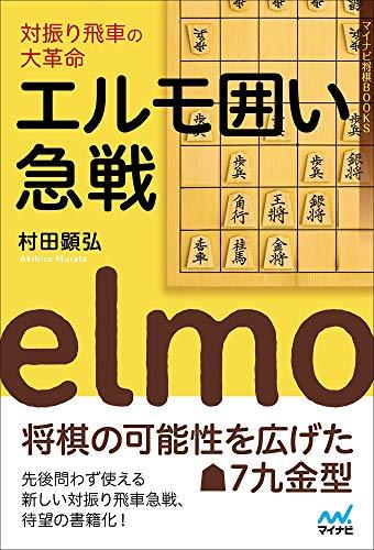 将棋の人気おすすめ本ランキング20選【2021年最新版】