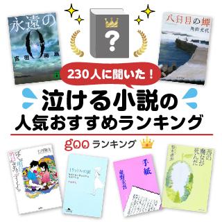 【2021年最新版】泣ける小説の人気おすすめランキング20選【感動の実話も】