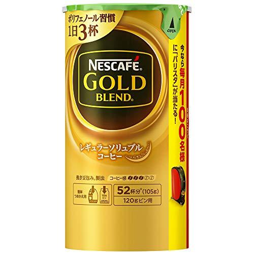 ネスカフェコーヒーの人気おすすめランキング10選【コスパ最強で美味しい!2020年最新】のサムネイル画像