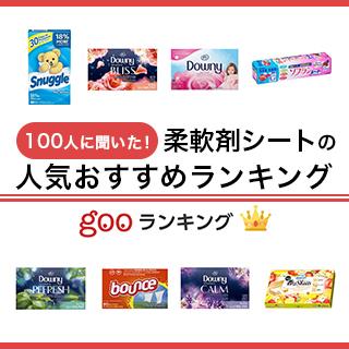 柔軟剤シートの人気おすすめランキング10選【2021年最新版・ダウニー・レノア・無香料も!】