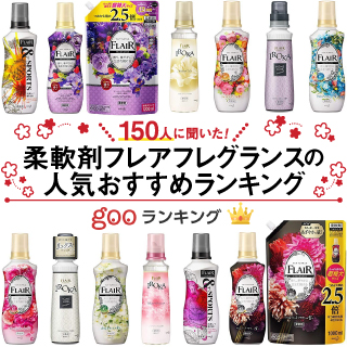 フレアフレグランスの柔軟剤の人気おすすめランキング10選【部屋干しでもいい香りを!2020年最新】のサムネイル画像