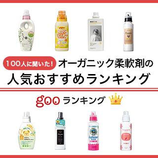 オーガニック柔軟剤の人気おすすめランキング15選【赤ちゃん・アトピー肌にも!2021年最新】