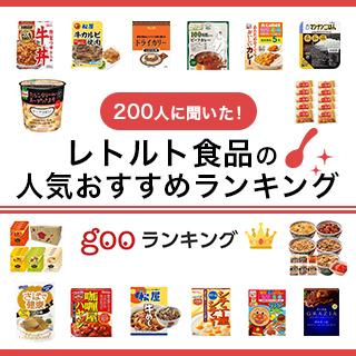 【2021年最新版】レトルト食品の人気おすすめランキング25選【美味しいと評判のものから一人暮らしに人気なものまで】のサムネイル画像
