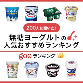 無 糖 ヨーグルト 【楽天市場】無糖ヨーグルト(ヨーグルト|チーズ・乳製品):食品の...