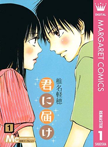 【2021年版】恋愛漫画の人気おすすめランキング46選【最新作や完結作など】