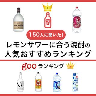 焼酎で作るレモンサワーの人気おすすめランキング10選【初めての方も満足!2020年最新】