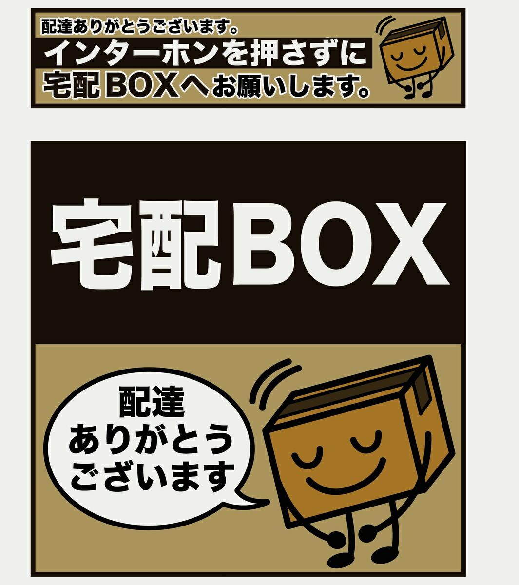 【2021年最新版】宅配ボックス用ステッカーの人気おすすめランキング13選【自分らしさを演出】