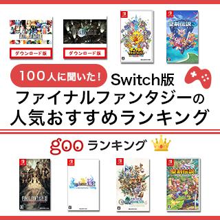 Switch版ファイナルファンタジーの人気おすすめランキング5選【最新版】