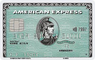 アメリカン・エキスプレス・カードのメリットは?デメリットと口コミも紹介のサムネイル画像
