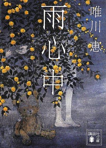 【2021年最新版】唯川恵の人気おすすめランキング15選【共感を生む恋愛小説家】