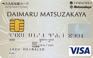 大丸松坂屋カードの評判は?メリット・デメリットやお得情報ご紹介のサムネイル画像