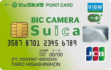 【2021年最新】ビックカメラSuicaカードの特徴・年会費をまとめました