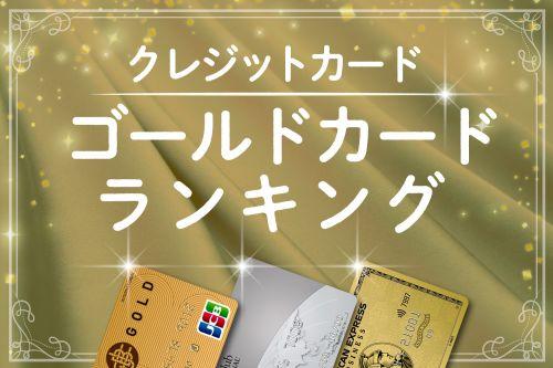 【2020最強】ゴールドカードの人気おすすめランキング9選のサムネイル画像