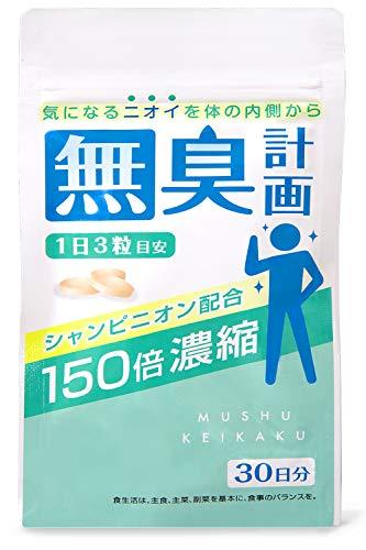消臭サプリの人気おすすめランキング16選【薬局でも買える市販も】