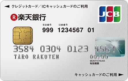 【2021年最新】楽天銀行カードの特徴・年会費をまとめました