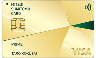 【2021年最新】三井住友カード プライムゴールドカードの特徴・年会費をまとめました