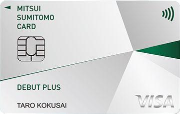 【2020年最新】三井住友カード デビュープラスカードの特徴・年会費をまとめました