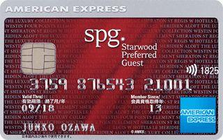 【2021年最新】スターウッド プリファード ゲスト アメリカン・エキスプレス・カードの特徴・年会費をまとめました
