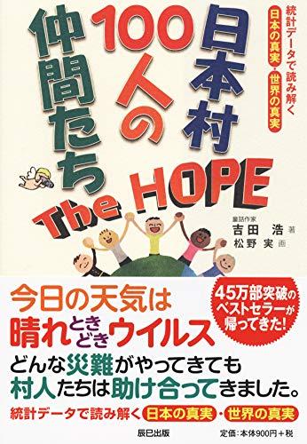「日本村の100人の仲間たちThe HOPE」を読んでみてのレビューと講評のサムネイル画像