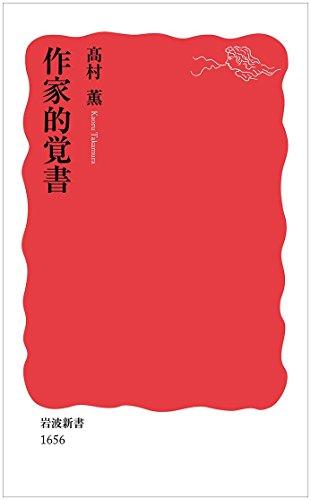 【2021年最新版】高村薫作品の人気おすすめランキング10選【読む順番もご紹介!】