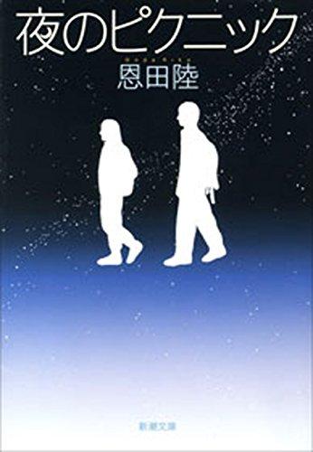 恩田陸の人気おすすめランキング15選【定番のミステリー作品や話題の最新作も】