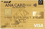 ANA VISA ワイドゴールドカードのメリット・審査基準を徹底解説!のサムネイル画像