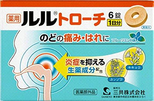 喉をケア!トローチの人気おすすめランキング10選【のど飴との違いも】のサムネイル画像