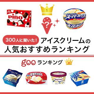 【2020年最新版】アイスクリームの人気おすすめランキング25選【高級商品も紹介】