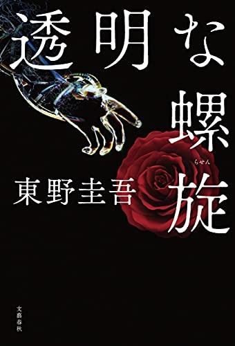 【全作読破の小説家監修】2021年版 東野圭吾のおすすめ小説ランキング30選