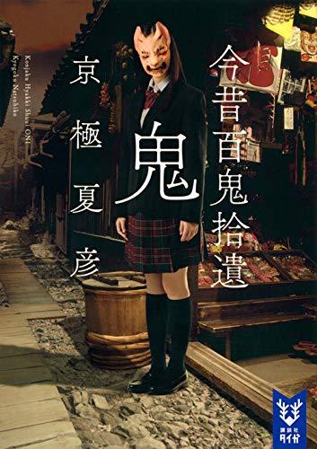 京極夏彦の人気おすすめランキング15選【オカルト作品多数】
