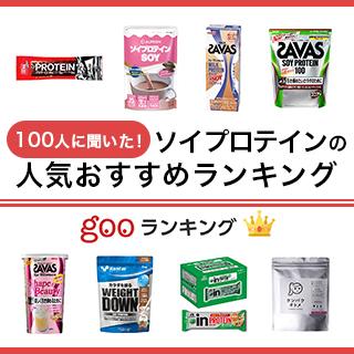 ソイプロテインの人気おすすめランキング30選【ダイエットにも役立つ】