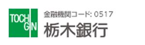 栃木銀行カードローンの審査は甘い?評判や申込みの流れを徹底解説!【金利が低い】のサムネイル画像