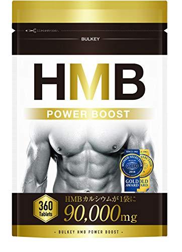 筋肉増量サプリの人気おすすめランキング10選【BCAA・HBM】