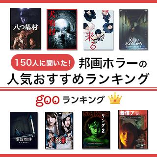 邦画ホラー映画の人気おすすめ30選【かなり怖いジャパニーズ・ホラー】
