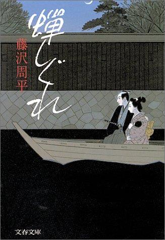 【2021年最新版】女性向け時代小説の人気おすすめランキング20選【歴史小説との違いも!】