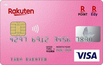 楽天PINKカードは使えない?楽天カードとの違いも解説!