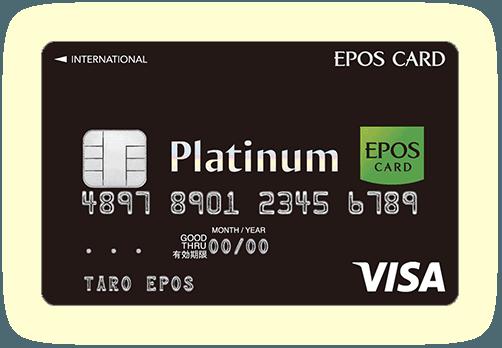エポスプラチナカードは年会費実質無料?ポイント還元率・インビテーション条件まとめ