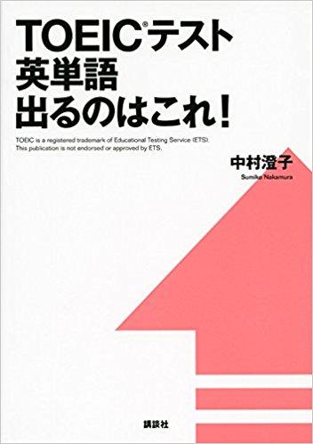 TOEIC英単語帳の人気おすすめランキング6選【高得点を狙える】のサムネイル画像