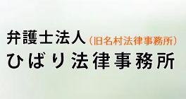 ひばり(旧名村)法律事務所の口コミ・評判は本当?債務整理を徹底調査!