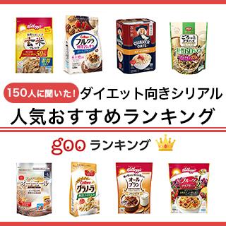 ダイエット向きシリアルの人気おすすめランキング10選【糖質・カロリーオフ】