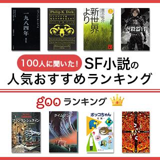 【2021年最新版】SF小説の人気おすすめランキング30選【日本・海外】のサムネイル画像