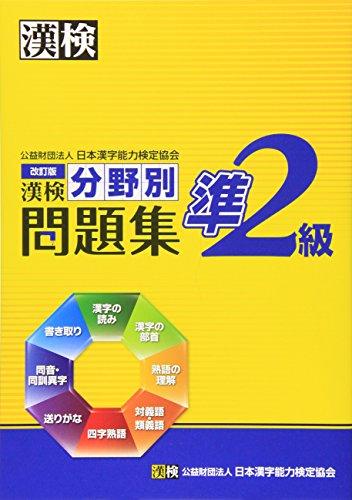 漢検問題集の人気おすすめランキング20選【人気のシャーペンもご紹介!】のサムネイル画像