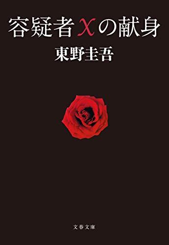 2021年最新!おすすめのミステリー小説28選【どんでん返しも!】のサムネイル画像