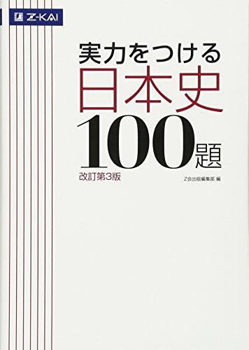 大学受験用日本史参考書の人気おすすめランキング20選【共通テストから難関大学まで】のサムネイル画像