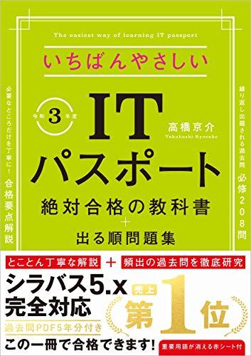 【2021年最新版】ITパスポートテキストの人気おすすめランキング10選【参考書・問題集】