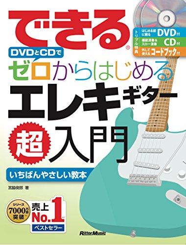 ギター教本の人気おすすめランキング10選【アコギ向けも】