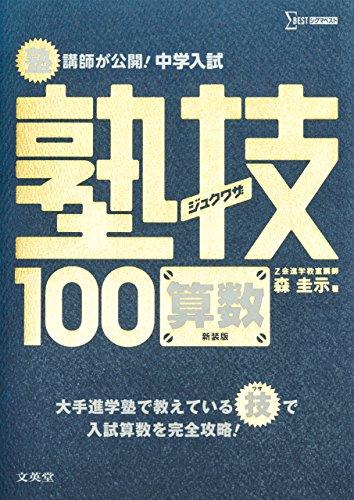 中学受験用算数参考書の人気おすすめランキング10選【基礎から難関校向けまで】