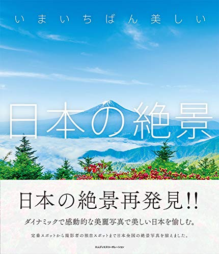 絶景写真集の人気おすすめランキング10選【日本・世界の絶景】