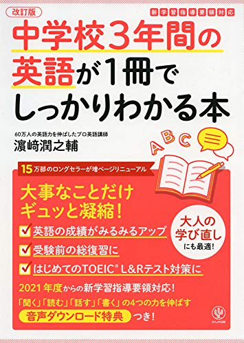 【2021年最新版】中学生向け英語文法参考書の人気おすすめランキング10選【大人にも!】